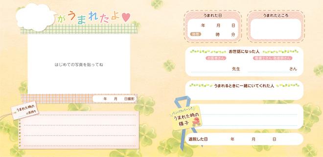 人形のウエダ・葉祥明 オリジナル絵本 ひなまつり付録01