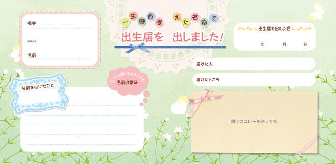 人形のウエダ・葉祥明 オリジナル絵本 こどもの日付録03