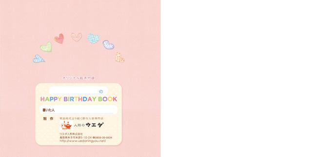 人形のウエダ・葉祥明 オリジナル絵本 こどもの日付録06