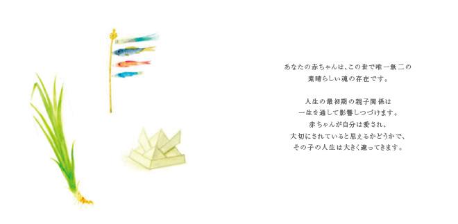 人形のウエダ・葉祥明 オリジナル絵本 こどもの日03