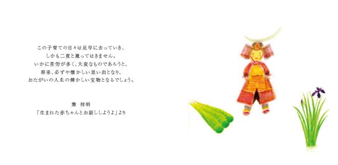 人形のウエダ・葉祥明 オリジナル絵本 こどもの日04