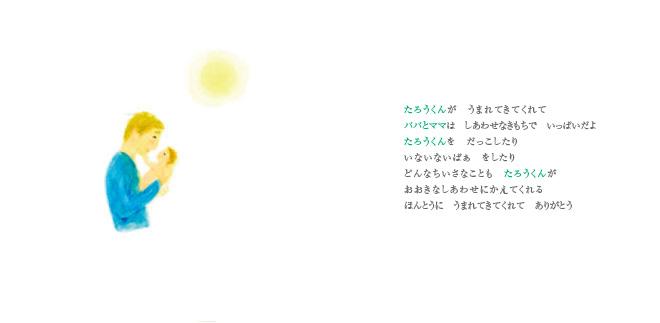 人形のウエダ・葉祥明 オリジナル絵本 こどもの日07