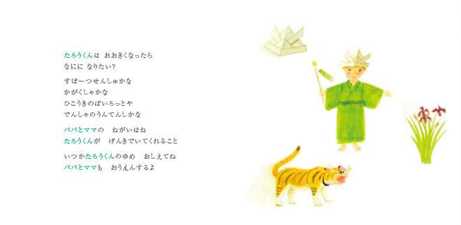 人形のウエダ・葉祥明 オリジナル絵本 こどもの日08