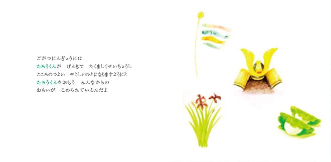 人形のウエダ・葉祥明 オリジナル絵本 こどもの日10