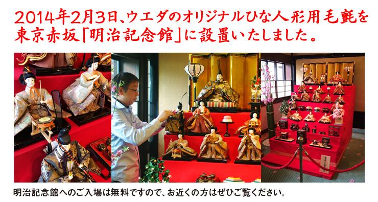 2014年2月3日、ウエダのオリジナルひな人形用毛氈を 東京赤坂「明治記念館」に設置致しました。明治記念館へのご入場は無料ですので、お近くの方は是非ご覧ください。