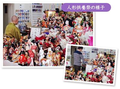 2013年度人形供養祭の様子