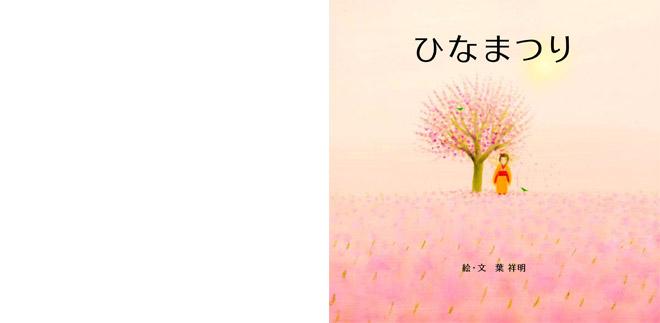 人形のウエダ・葉祥明 オリジナル絵本 ひなまつり00