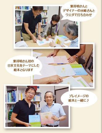 幼少名産とデザイナーの水崎さんとウエダで打ち合わせ。葉祥明さん初の日本文化をテーマにした絵本となります。プレイメージの絵本と一緒に♪