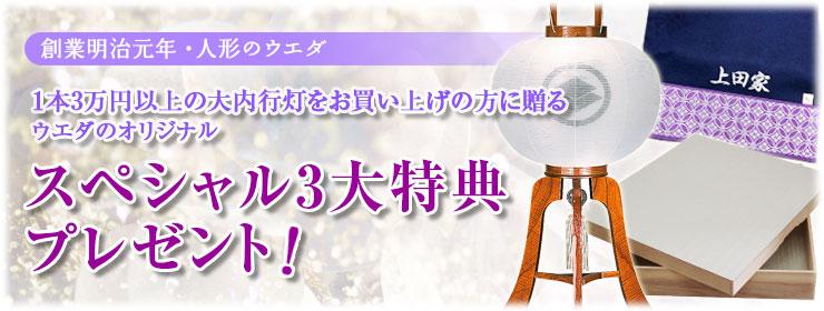 喜ばれて147年・人形のウエダ 1本3万円以上の大内行灯をお買い上げの方に贈るウエダのオリジナル「スペシャル3大特典プレゼント!」