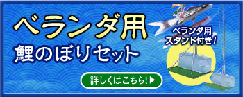 ベランダ用鯉のぼりセット ベランダ用スタンド付き 詳しくはこちら!